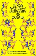 The Merry Adventures of Harshabardhan and Gobardhan